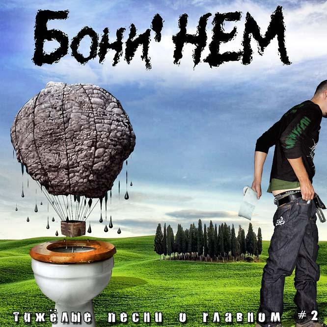 http://www.nem.ru/images/disco_bn/tpog2b.jpg